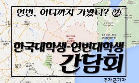 연변, 어디까지 가봤니? ②한국-연변대학생 간담회