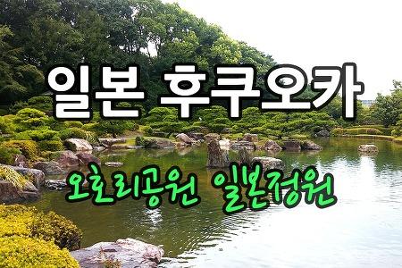 [2015 큐슈여행] 후쿠오카 오호리공원(大濠公園)의 일본식 정원 탐방기