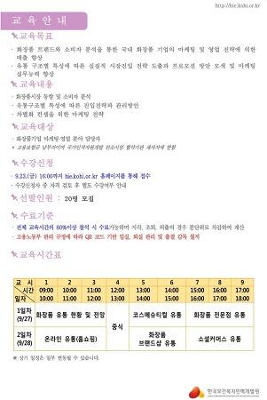 [국비교육] 화장품 유통채널전략 실무 과정 3기 - 한국보건복지인력개발원