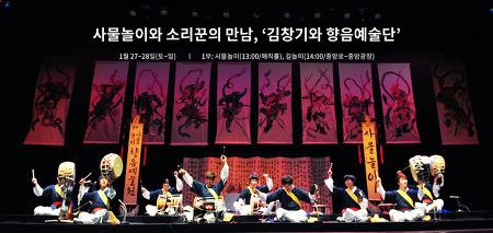 [남이섬 / 공연] 사물놀이와 소리꾼의 만남, '김창기와 향음예술단'