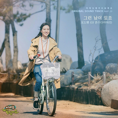 MBC 주말드라마 아버님 제가 모실게요 OST가수 포도쨈 (of 혼수다이어리) 의 ' 그런날이 있죠' 발매 !!