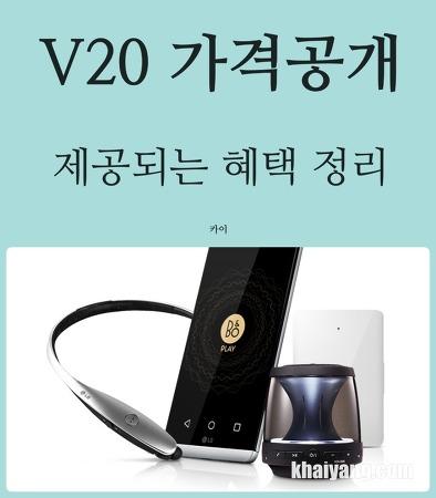 LG V20 가격공개, 4가지 사은품 살펴보기