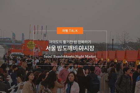 2017 서울 밤도깨비 야시장 한화건설과 100배 즐기기!