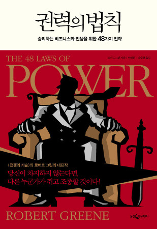 권력의 법칙,The 48 Laws of Power