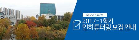 2017-1학기 인하튜터링 모집 안내