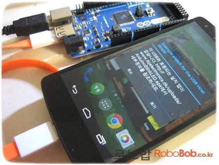 아두이노 Arduino ADK 튜토리얼