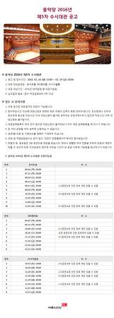 예술의전당 2016년 수시대관 공고 - 위드엔터테인먼트