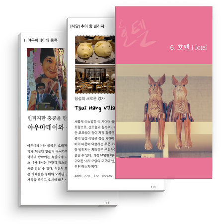 스타일리시한 가이드북, 히치하이커 홍콩편이 나왔습니다.