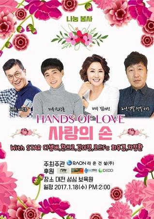 배우 김혜선-신성훈 '사랑의 손' 봉사팀 '대전 성심보육원 방문'
