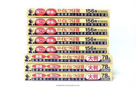 유명하다는 그 파스, 로이히츠보코(ROIHI-TSUBOKO) 동전파스