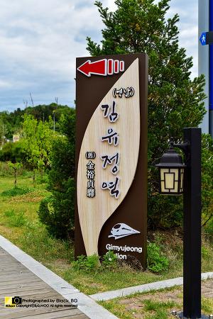 김유정역 - 김유정문학촌