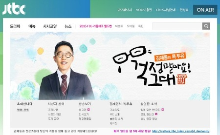 김제동의 힐링캠프, 눈물과 함께 한 힐링.