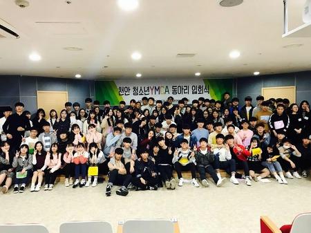 2017 천안 청소년YMCA 입회식이 열렸습니다-!