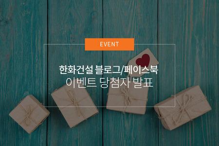 한화건설 블로그/페이스북 이벤트 당첨자를 소개합니다!