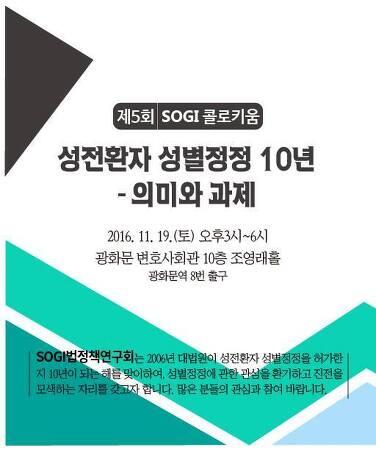 [자료집] 제5회 SOGI콜로키움 : 성전환자 성별정정 10년, 의미와 과제(16.11.19)
