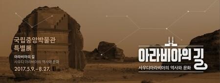 아라비아 반도의 재해석! 국립중앙박물관 특별전 <아라비아의 길> 문화상품 소개