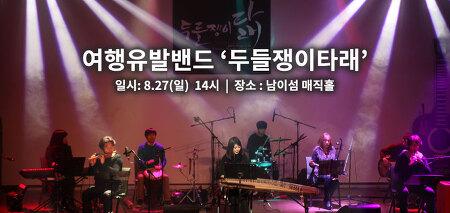 [남이섬/공연] 여행유발밴드 '두들쟁이타래'