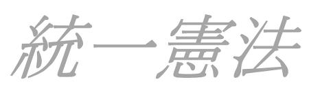 남북한 헌법의 차이와 통일헌법(統一憲法)