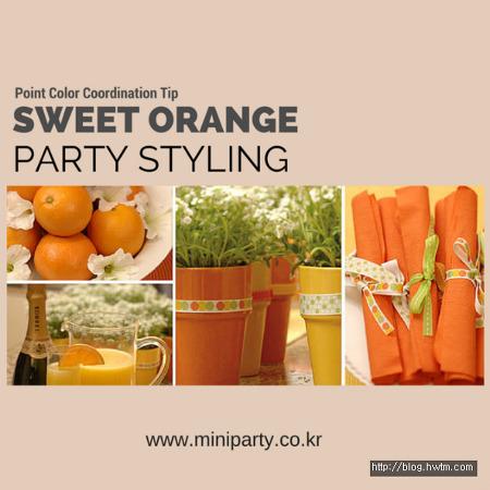 따라해보세요~ 오린지!! 보기만 해도 상큼한 Sweet Orange Party ~!!