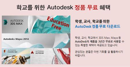 오토데스크 정품 교육용 소프트웨어 무료 사용 안내-학생, 교사, 학교