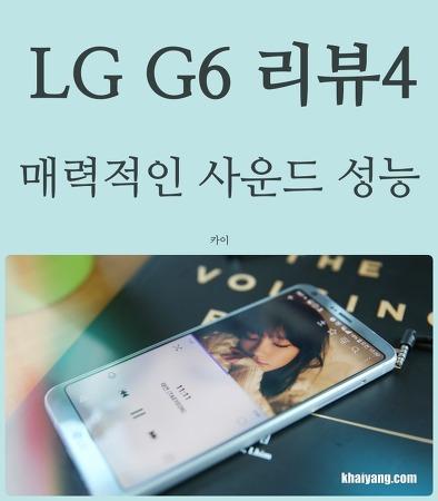 LG G6 사운드 성능, 스튜디오 모드로 가수가 되보자!