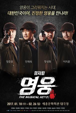 영원한 영웅 안중근의 불꽃같은 삶과 인간적 고뇌,뮤지컬<영웅>!