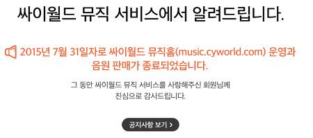 싸이월드 뮤직 서비스 종료 , 종료일 : 2015년 8월 1일 토요일