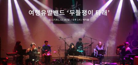 [남이섬/공연] 여행유발밴드 '두들쟁이 타래'
