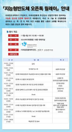 """미래부 미래성장동력 오픈톡 릴레이 개최 - 10회 """"지능형 반도체"""""""