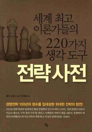 1부. 전략의 탄생 - 03. 전략의 원조들: 역사를 지배한 전략가