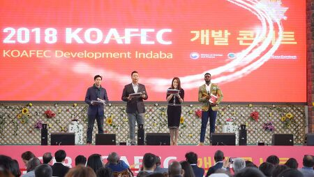 2018 KOAFEC 한-아프리카 경제협력회의 및 개발 콘서트 개최