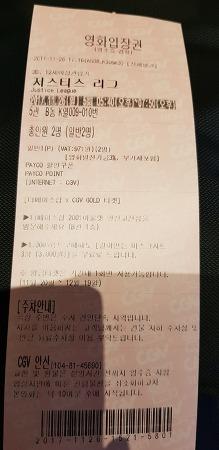 20171126영화 - 저스티스 리그
