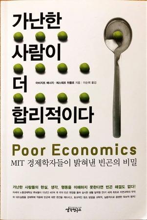 가난한 사람이 더 합리적이다 - 일주일책