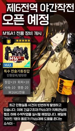 소녀전선) M16A1 전용장비 등장! 6전역 야간작전 오픈!