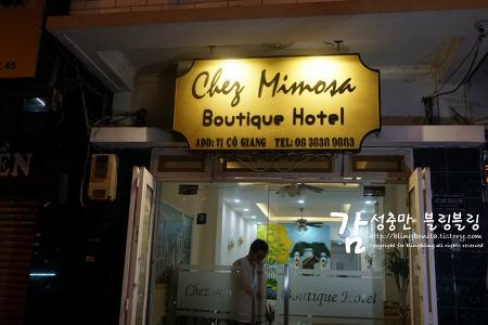 [베트남여행/호치민 숙소/모녀여행] chez mimosa boutique Hotel (쉐즈 미모사 부티크 호텔)-1