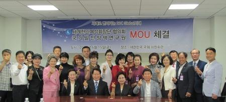 국가발전정책연구원, 세계한인여성회장단협의회와 MOU체결