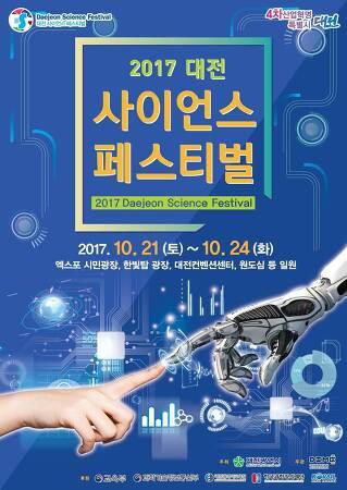 대전가을축제 2017 사이언스페스티벌 10월 21일~24일 개최