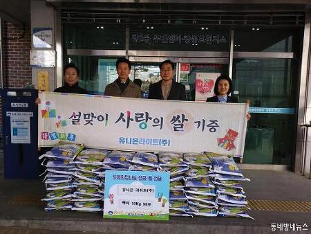 유니온라이트, 창2‧3동 소외계층 위한 백미 100포대 기탁 by 동네방네뉴스