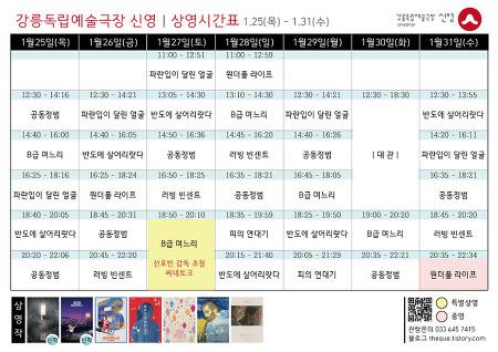 [1.25 - 1.31] 상영시간표