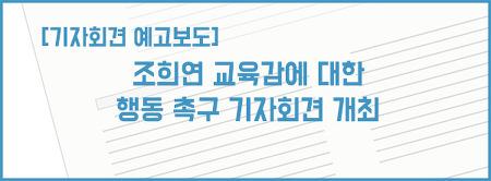 [기자회견 예고보도] 조희연 교육감에 대한 행동 촉구 기자회견 개최