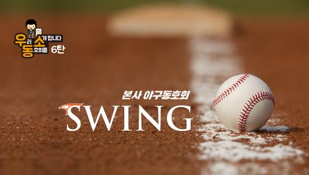 [우동소] '우리 동호회를 소개합니다' 제 6탄 _ 본사 야구동호회