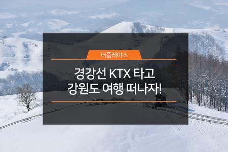 경강선 KTX 타고 강원도 여행 떠나자!