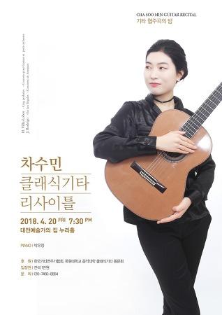 [2018년 4월 20일]  <차수민 클래식기타 리사이틀-기타협주곡의 밤>
