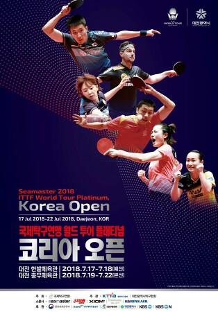 2018 코리아오픈 국제탁구대회 17일 대전에서 개막! 경기일정은?