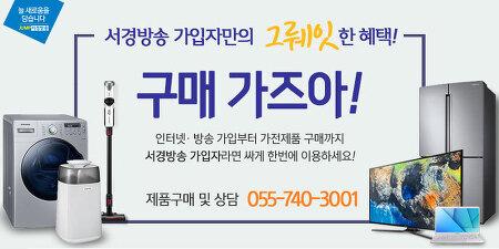 [B2B제휴] 삼성전자 가전제품도 서경방송 가입자라면 싸게 구매하세요!