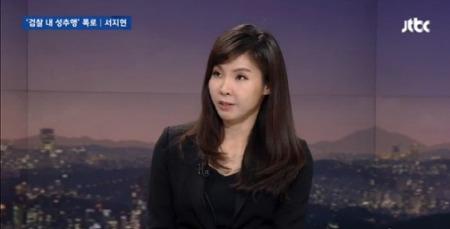 서지현 검사가 폭로한 '검찰 성폭력' 민낯