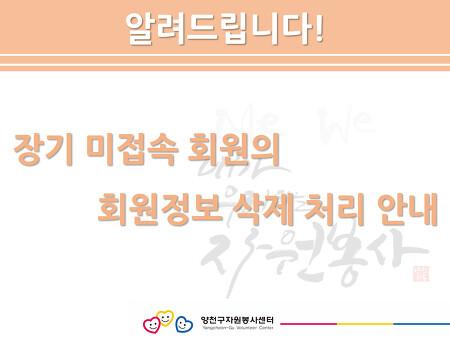 [공지] <장기 미접속 회원의 회원정보 삭제 처리 안내>