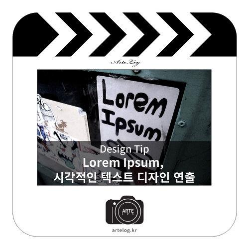 [Design Tip]Lorem Ipsum, 시각적인 텍스트 디자인 연출