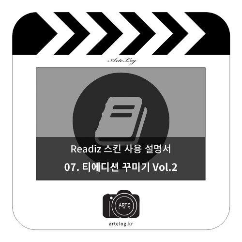 [FastBoot]07.티에디션 꾸미기 Vol.2