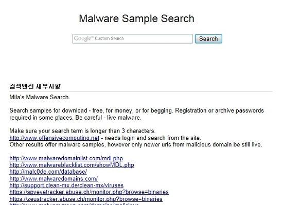 악성코드 샘플 검색